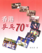 香港乒乓70年