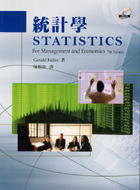 統計學(Statistics)