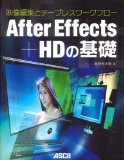 映像編集とテープレスワークフロー After Effects+HDの基礎