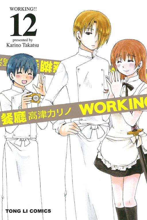 WORKING!!迷糊餐廳 12