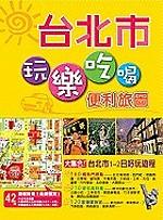 台北市玩樂吃喝便利旅圖