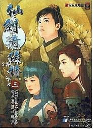 仙劍奇俠傳三完全典藏攻略本