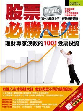 股票必勝聖經: 理財專家沒教的1001股票投資