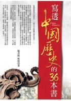 寫透中國歷史的36本書