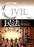 民法案例式(三�...