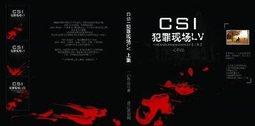 CSI犯罪現場LV [下集]