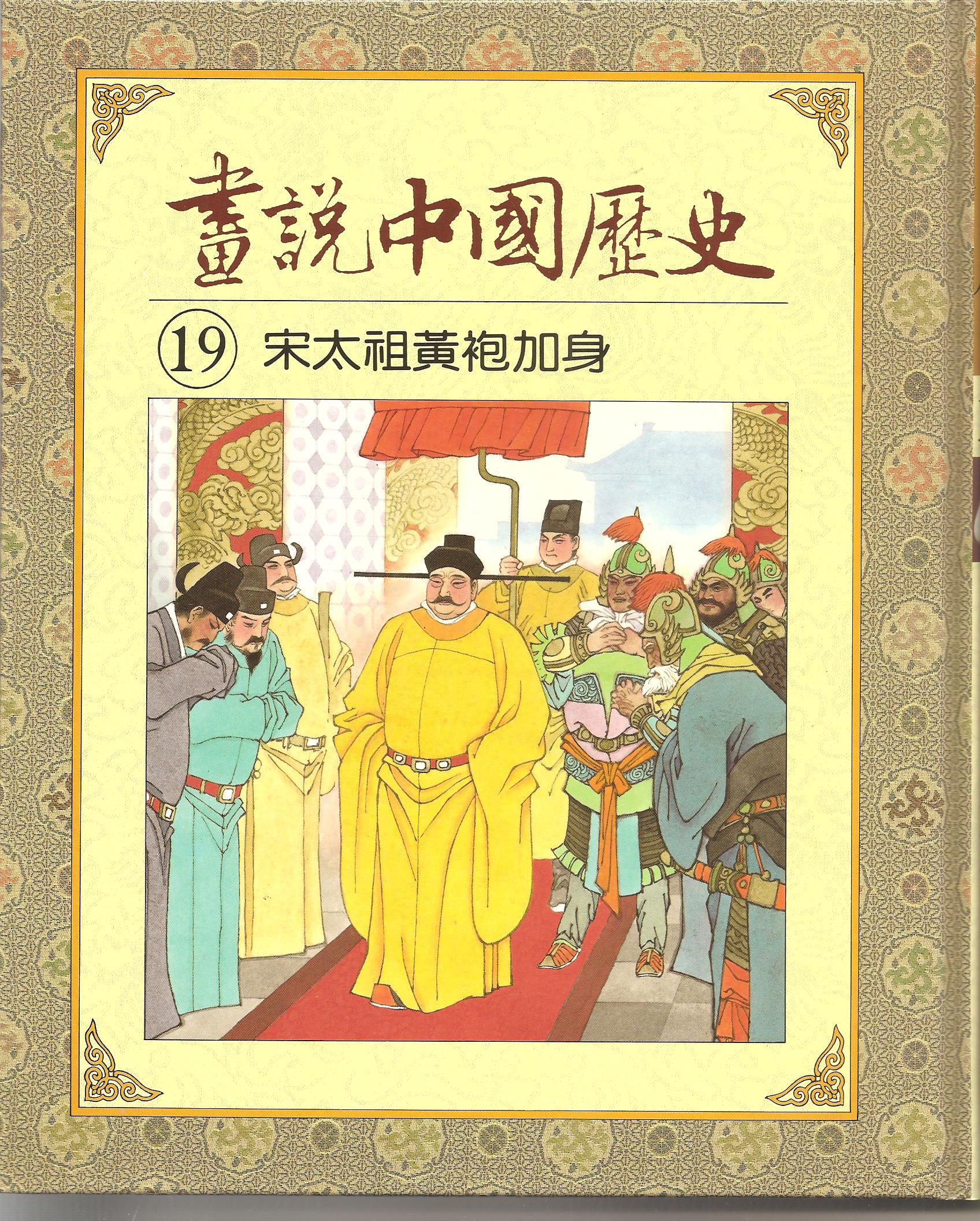 畫說中國歷史19:宋太祖黃袍加身