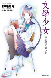 文學少女 01