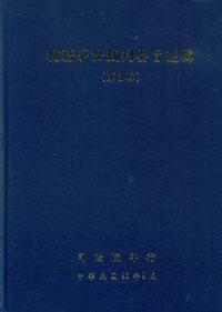 稅務爭訟裁判要旨選輯(第3輯)