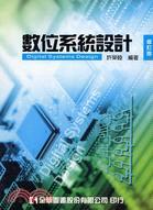 數位系統設計(修訂版)