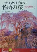 一度は見ておきたい名所の桜