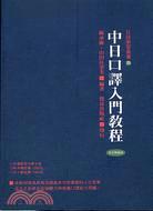 中日口譯入門教程(日文解說本)