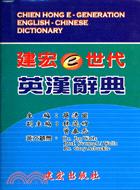 建宏e世代英漢辭典