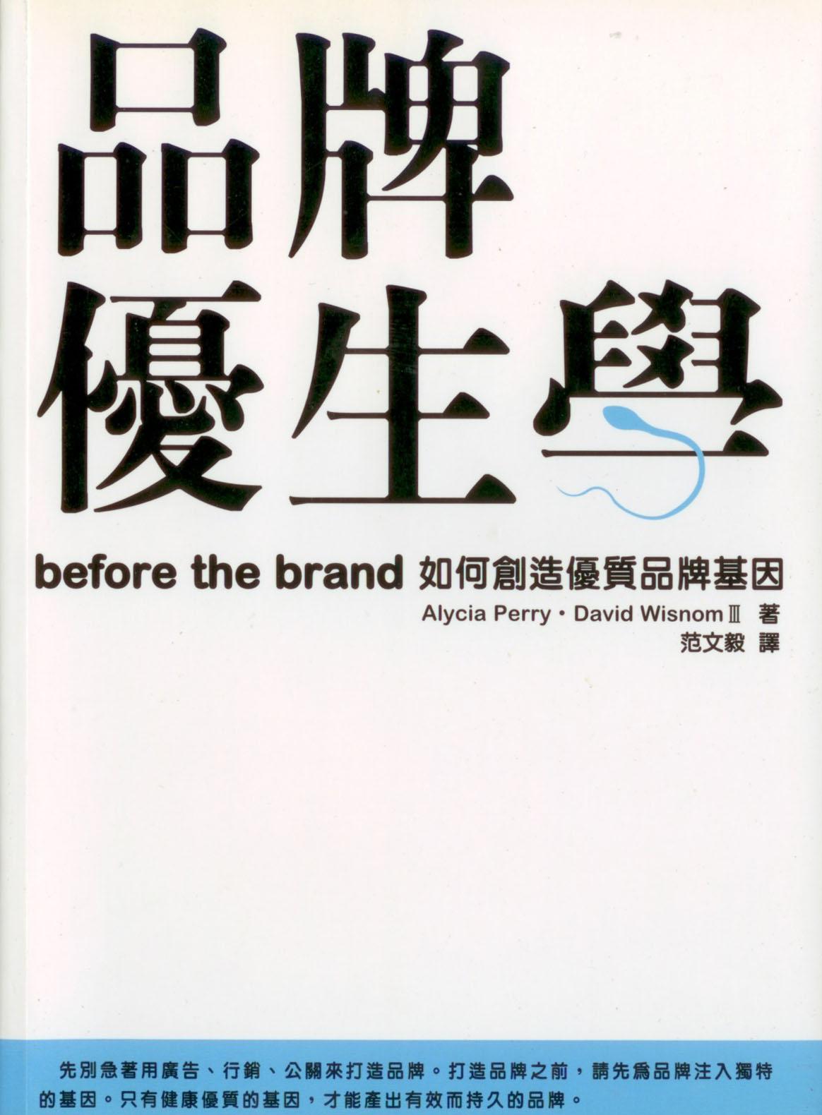 品牌優生學