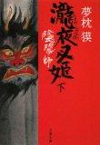 陰陽師―瀧夜叉姫〈下〉
