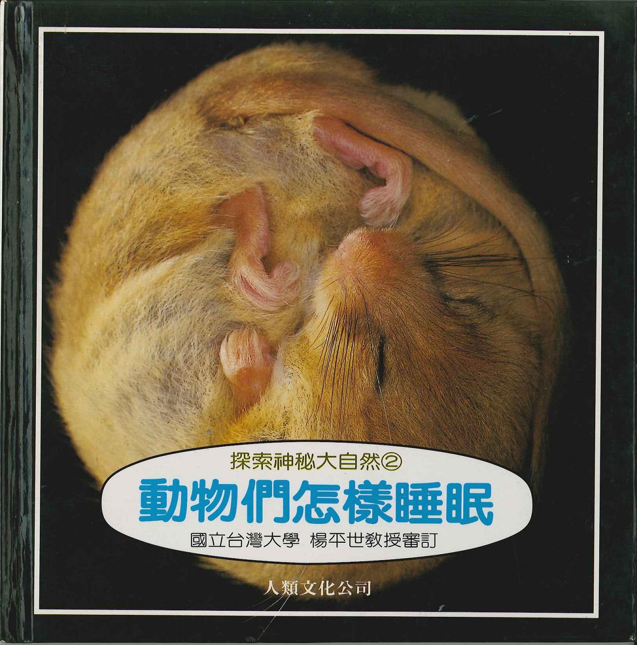 動物們怎樣睡�...