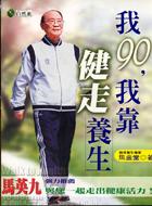 我90, 我靠健走養生