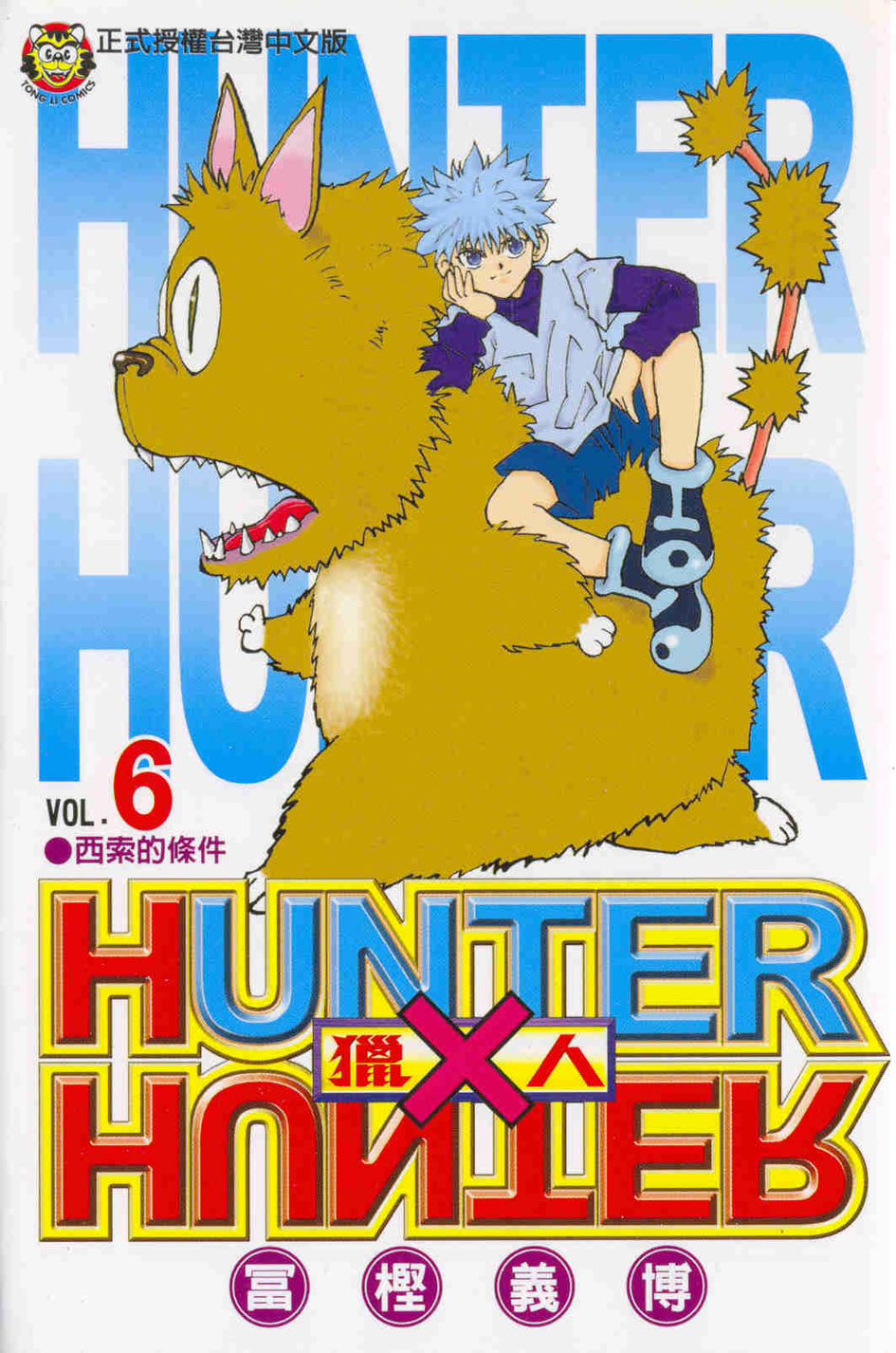 HUNTER x HUNTER 獵人 6