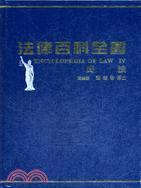 法律百科全書Ⅳ民法