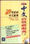 朗文中文高級新辭典