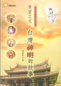 希望之光-台灣神明的故事
