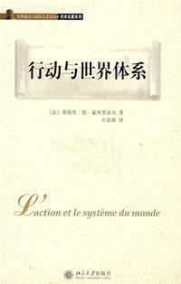 行动与世界体系