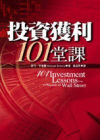 投資獲利101堂課