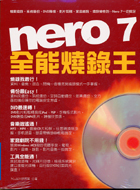 Nero7全能燒錄王