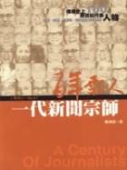 百年報人(3)