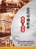 近代中國社會轉型與變遷