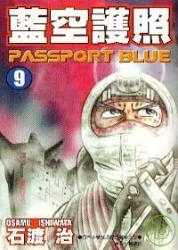 藍空護照 9