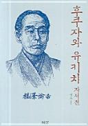 후쿠자와 유키치 자서전(이산의 책 42)