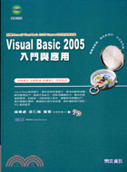 Visual Basic 2005入門與應用