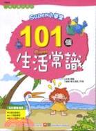 101 個生活常識