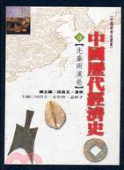 中國歷代經濟史(壹)先秦兩漢卷