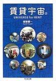 賃貸宇宙UNIVERSE for RENT〈上〉