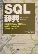 SQL辞典