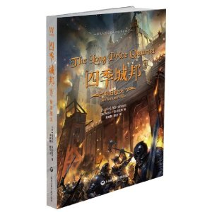四季城邦•卷3:秋日战火