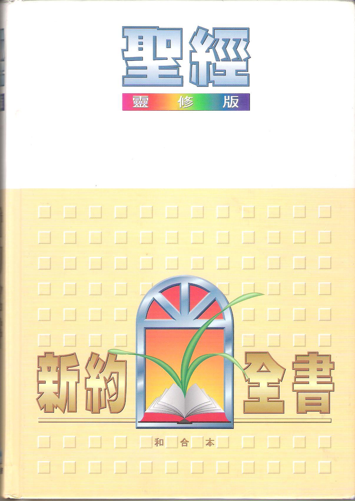 新約全書(和合本)