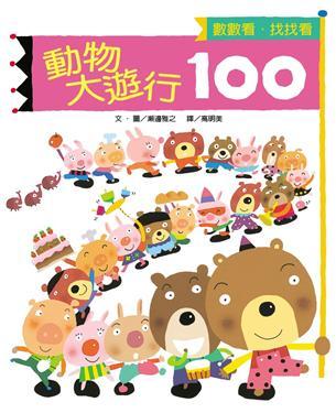 動物大遊行100