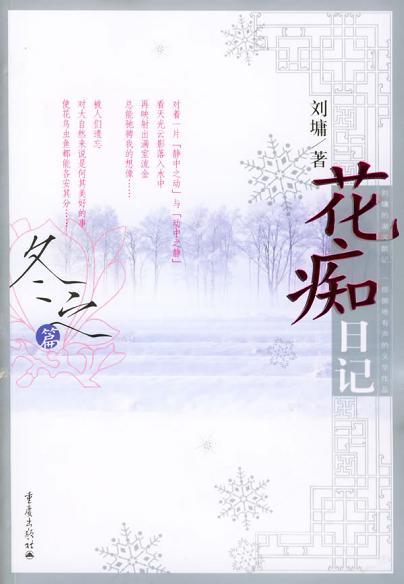 花痴日记・冬之篇