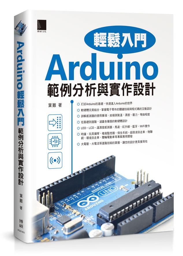 Arduino 輕鬆入門