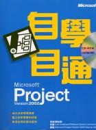 Microsoft Project Ve...