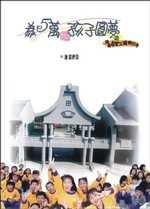 Wei 5 wan ge hai zi yuan meng zhi wo zai xi wang gong cheng de ri zi