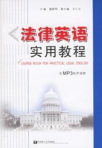 法律英语实用教程