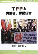 TPPと労働者、労働組合