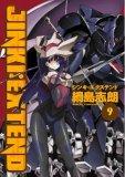 ジンキ・エクステンド Vol.9