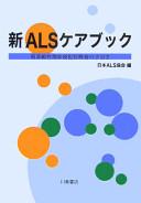 新ALSケアブック