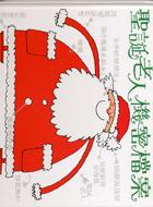 聖誕老人機密檔案