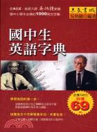國中生英語字典